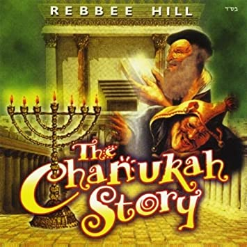 Rebbee hill berel and the king amazon. Com music.