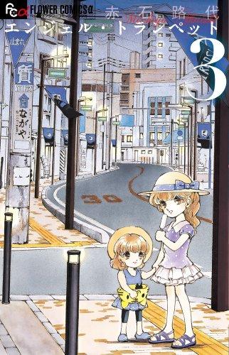 エンジェル・トランペット 3 (フラワーコミックスアルファ)