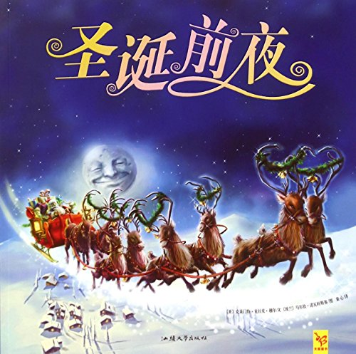 Christmas Eve (Chinese Edition)