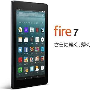 Fire 7 タブレット (7インチディスプレイ) 8GB - 第7世代