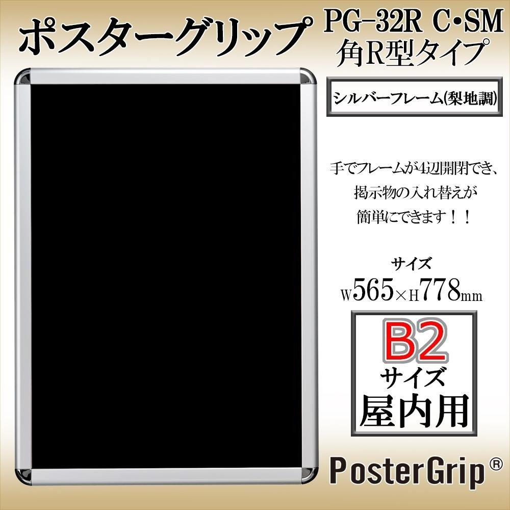 PosterGrip(R) ポスターグリップ角R型 B2 シルバーフレーム(梨地調) 屋内用 PG-32R CSM   B07PXXQXCX