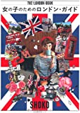 女の子のためのロンドンガイド THE LONDON BOOK (文化出版局MOOKシリーズ)