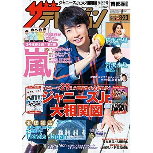ザテレビジョン 2019年 8/23号 表紙画像