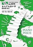 ピアノピースPP1315 なんでもないや (movie ver.)/RADWIMPS (ピアノソロ・ピアノ&ヴォーカル) ~映画「君の名は。」主題歌 (PIANO PIECE SERIES)
