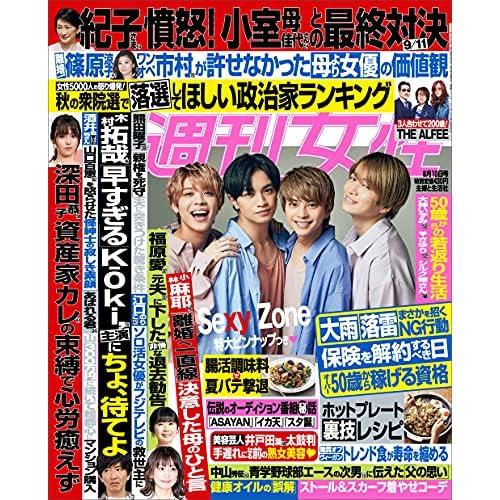 週刊女性 2021年 8/10号 表紙画像