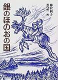 銀のほのおの国 改訂版 (福音館創作童話シリーズ)