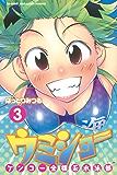 ケンコー全裸系水泳部 ウミショー(3) (週刊少年マガジンコミックス)