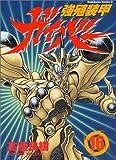 強殖装甲ガイバー (16) (角川コミックス・エース)