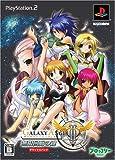 Galaxy Angel II: Mugen Kairou no Kagi [Deluxe Pack] [Japan Import]