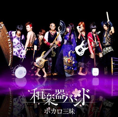 鈴華ゆう子with和楽器バンド / ボカロ三昧[DVD付数量限定生産盤]