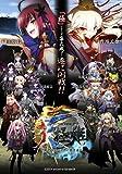 天極姫~新世大乱・双界の覇者達~ 通常版