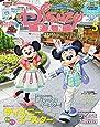 ディズニーファン 2019年 05 月号 [雑誌]