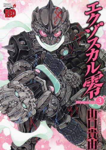 エクゾスカル零 3 (チャンピオンREDコミックス)