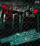 PROJECT DABA×リアル脱出ゲーム 呪われた廃校からの脱出―成仏させないと、ここから出られない― [Blu-ray]