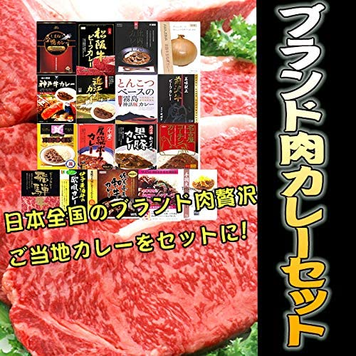 ブランド肉カレーセット【ご当地レトルトカレー詰め合わせセット】