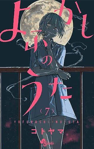 よふかしのうた(7) (少年サンデーコミックス) Kindle版