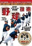 DVD付 野球技術(守備編)
