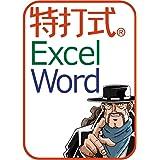 特打式 Excel&Word攻略パック ダウンロード版 Office2016対応