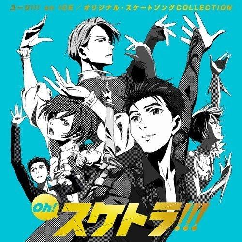 Oh! Suketora!!! (Original Skate Song Collection)