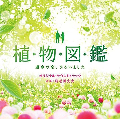 Original Soundtrack (Music By Takefumi Haketa) - Shokubutsu Zukan Unmei No Koi. Hiroimashita Original Soundtrack [Japan CD] SOST-1015