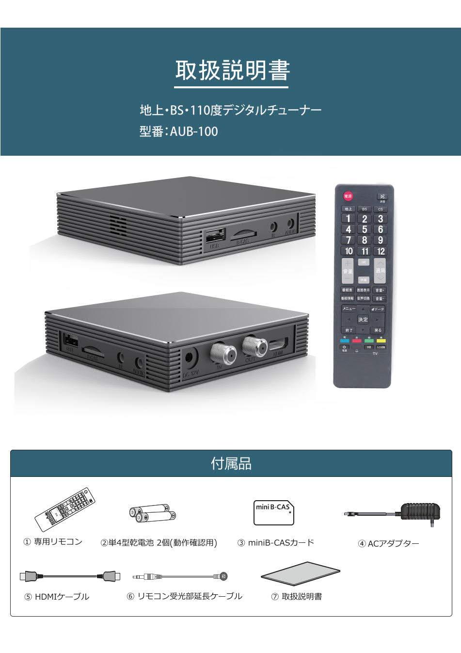 外部にアンテナ分配器不要 ミニBCASカード同梱 手のひらサイズの地デジ・BS/ CS対応2Kフルハイビジョンチューナー AuBee AUB-100 HDMIケーブル・学習リモコン・IR延長ケーブル付属
