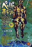ペーパーホラーショー(1) (ヤンマガKCスペシャル)