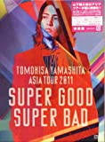 TOMOHISA YAMASHITA ASIA TOUR 2011 SUPER GOOD SUPER BAD(初回限定盤) [DVD]
