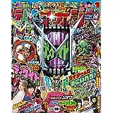 テレビマガジン 2019年1月号