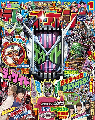 テレビマガジン 2019年1月号 画像