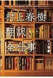 村上春樹 翻訳(ほとんど)全仕事