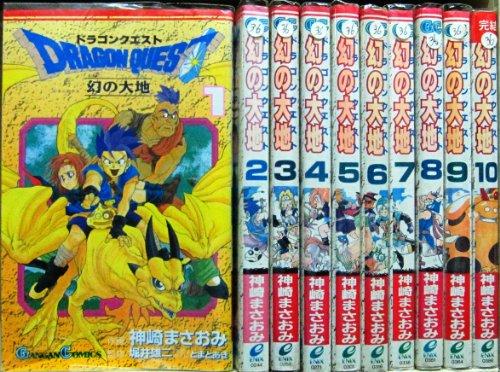 ドラゴンクエスト 幻の大地 全10巻完結 (ガンガンコミックス)