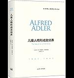 儿童人格形成及培养(阿德勒心理学经典)(畅销长达近一个世纪,被翻译成一百多种文字,影响了全世界无数教师、家长和孩子) (阿德勒心理学经典系列)