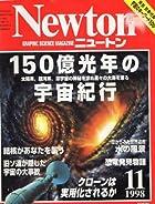 ニュートン Newton 1998年11月号 150億光年の宇宙紀行