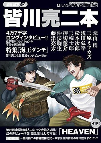 漫画家本vol.2 皆川亮二本 (少年サンデーコミックススペシャル)