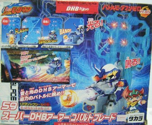Battle B-Daman Zero 59 Super DHB Armor cobalt blade ()