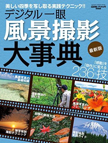 デジタル一眼風景撮影大事典 最新版 (学研カメラムック)