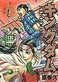 キングダム 37 (ヤングジャンプコミックス)