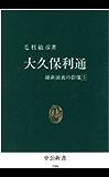 大久保利通 維新前夜の群像5 (中公新書)