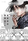東雲探偵異聞録 (EDGE COMIX)