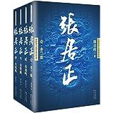 長篇歷史小說經典書系:張居正(套裝共4冊)