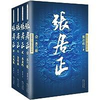 长篇历史小说经典书系:张居正(套装共4册)