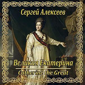 Velikaya Ekaterina Audiobook