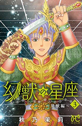 幻獣の星座~星獣編~(3)(プリンセス・コミックス)