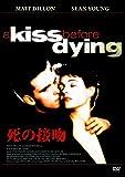 死の接吻(〇〇までにこれは観ろ! ) [DVD]
