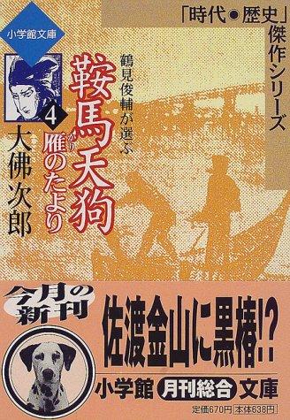 Kurama Tengu news of <4> Wild Goose (Shogakukan Paperback -