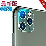 最新 改良 iphone 11 Pro/iphone 11 Pro Max ガラスフィルム Maxku iphone 11 Pro レンズ保護ガラスフィルム 超薄 硬度9H 高透過率 指紋防止 飛散防止処理保護フィルム【2枚入り】