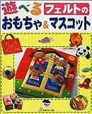 遊べるフェルトのおもちゃ&マスコット
