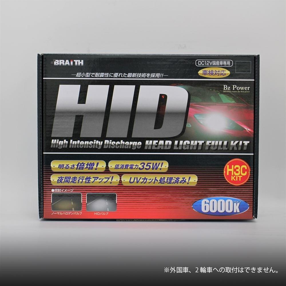 BzPower HIDキット 6000K H3C用 シングル DC12V国産車専用 BE-1140 B07PZ2HM7X