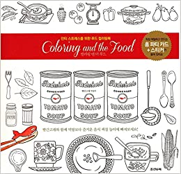 Coloring And The Food Book For Adults Fun Relax DIY Hobby Art Red Whale 9791157543076 Amazon Books