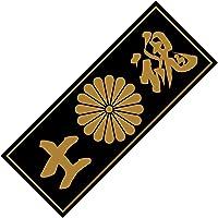 Sticker Shop Haru 菊家紋ステッカー 士魂
